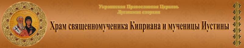 Храм священномученика Киприана и мученицы Иустины